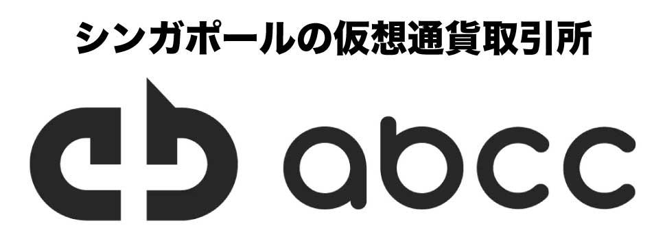 ABCC仮想通貨取引所